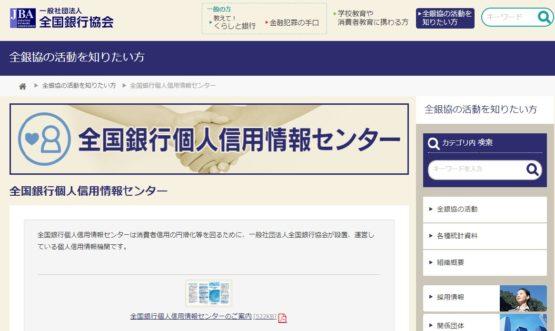 全国銀行個人信用情報センター・JBA・住宅ローン事前審査
