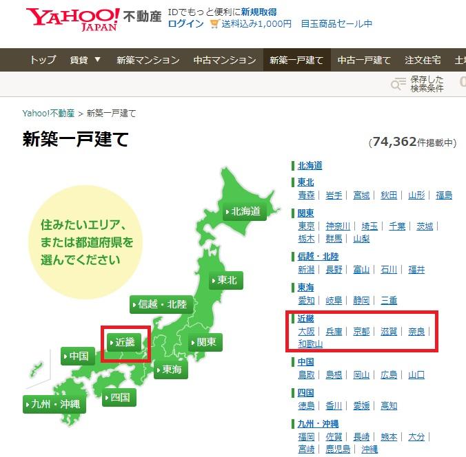 ヤフー不動産で関西の新築一戸建てを探す
