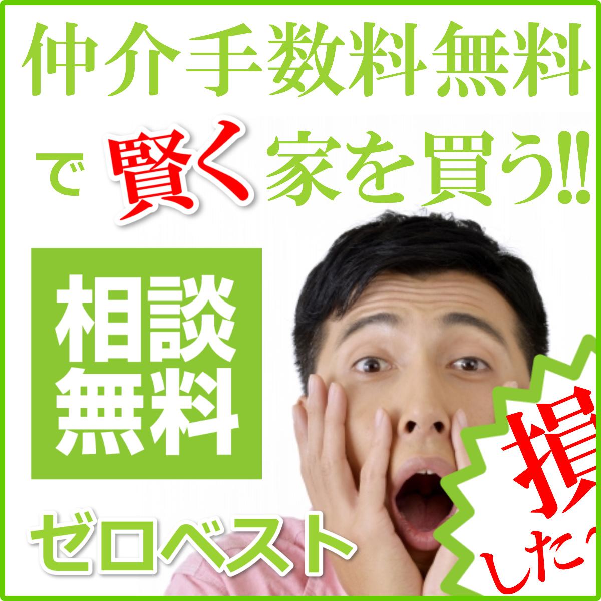 八尾市で新築一戸建てを仲介手数料無料で買う