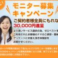 【仲介手数料無料のゼロベスト】モニターキャンペーン募集|ご利用者全員に3万円進呈★