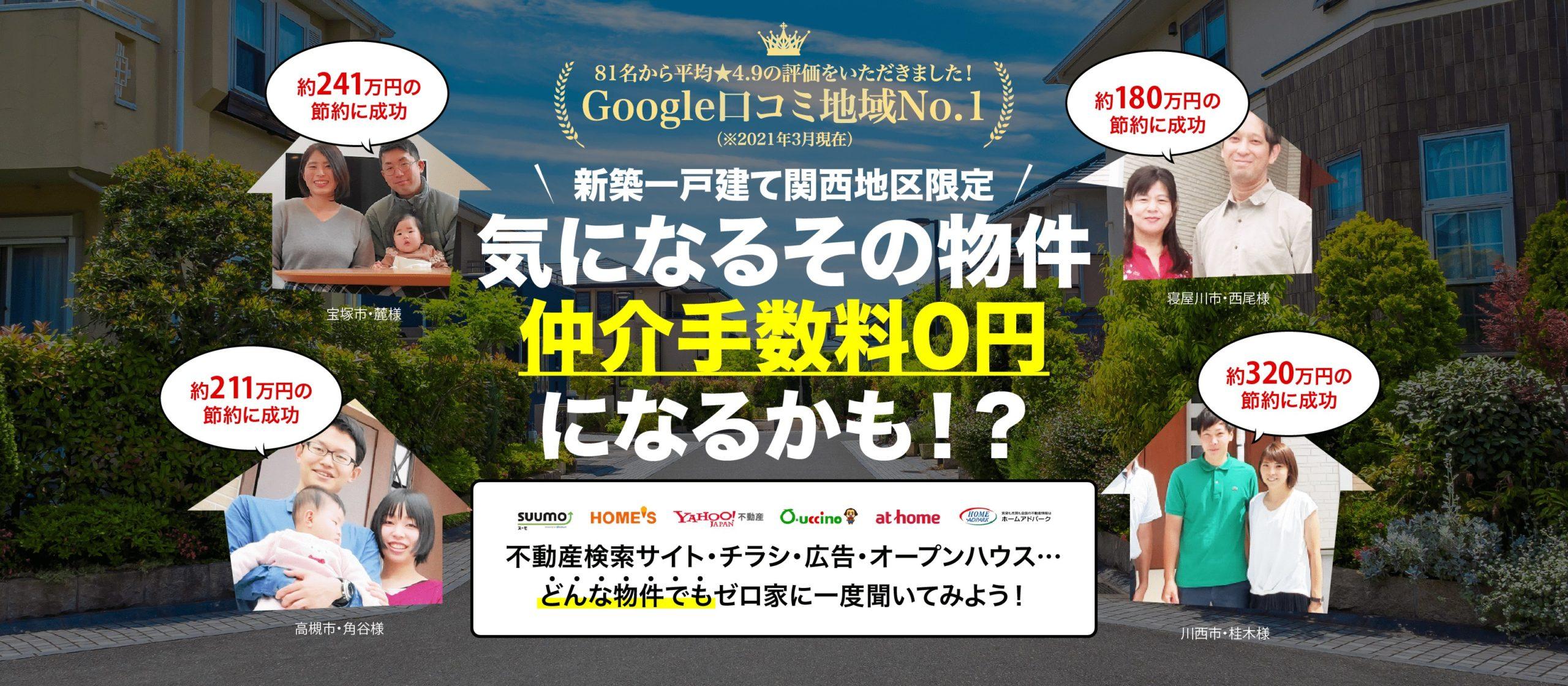 ゼロ家なら池田市の新築一戸建てを仲介手数料無料で購入のPC画像