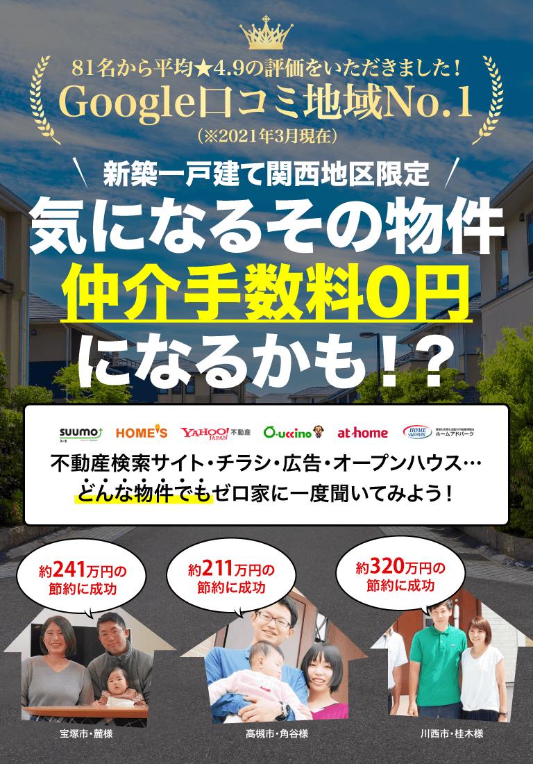 ゼロ家なら池田市の新築一戸建てを仲介手数料無料で購入のスマホ用画像