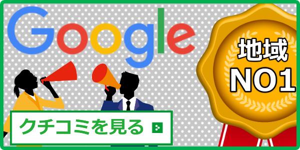 グーグルのクチコミ評価