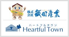 八尾市の飯田産業の新築一戸建てハートフルタウンの仲介手数料無料