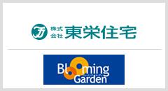 宝塚市の東栄住宅の新築一戸建てブルーミングガーデンの仲介手数料無料