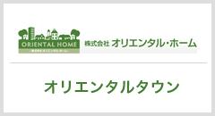 宝塚市のオリエンタルホームの新築一戸建てオリエンタルタウンの仲介手数料無料