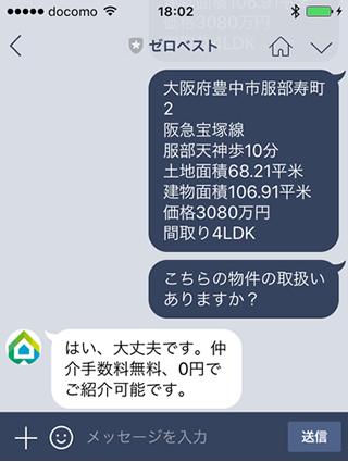 八尾市の新築一戸建ての情報を記入する