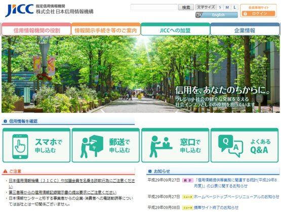 日本信用情報機構(JICC) 住宅ローン・事前審査